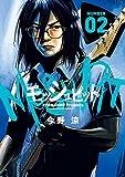 モッシュピット 2 (ビッグコミックス)