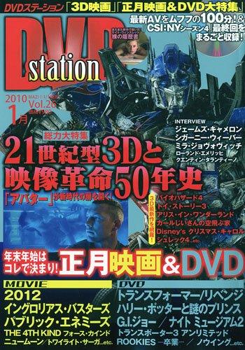 DVD STATION (ディーブイディーステーション) VOL.26 2010年 01月号 [雑誌]