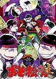 おそ松さん公式アンソロジーコミック 【ゲス】<おそ松さん公式アンソロジーコミック> (MFC ジーンピクシブシリーズ)