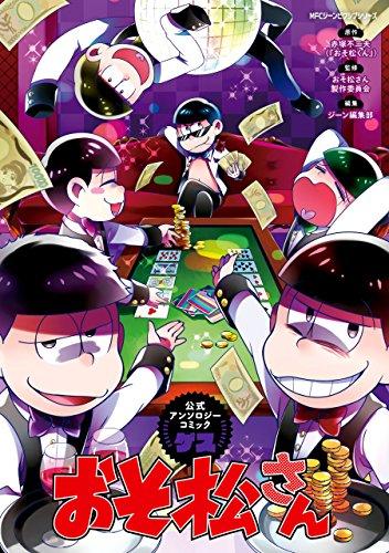 おそ松さん公式アンソロジーコミック 【ゲス】<おそ松さん公式アンソロジーコミック> (MFC ジーンピクシブシリーズ) -