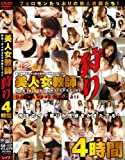 美人女教師狩り 4時間[DVD]