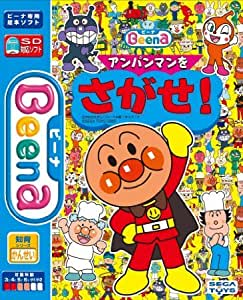 Amazon.com: The Search for Beena dedicated software Anpanman! (japan