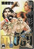 TOUGH 25 (ヤングジャンプコミックス)