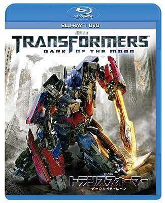 トランスフォーマー/ダークサイド・ムーン ブルーレイ+DVDセット [Blu-ray]