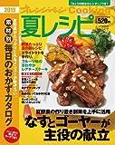 2013夏レシピ (オレンジページCOOKING)