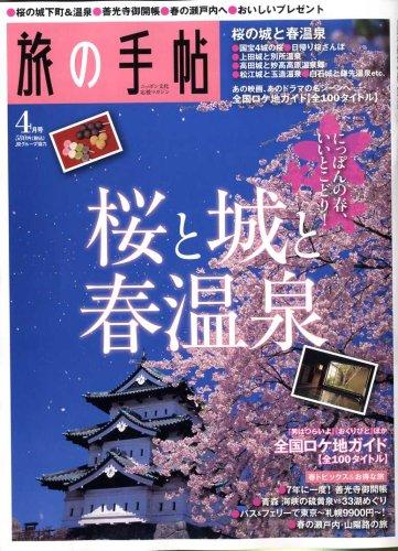 旅の手帖 2009年 04月号 [雑誌]