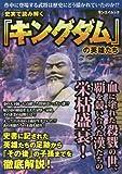 史実で読み解く 「キングダム」の英雄たち (SAN-EI MOOK)