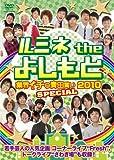 ルミネtheよしもと~業界イチの青田買い2010 SPECIAL~ [DVD]