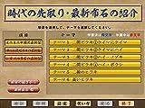 世界最強銀星囲碁16_05