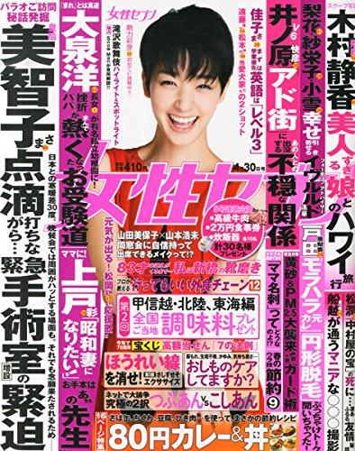 週刊  女性セブン 2015年 4/30 号 [雑誌]