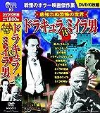 ドラキュラ vs ミイラ男[DVD]