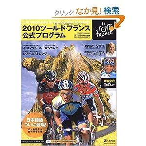 2010ツール・ド・フランス公式プログラム