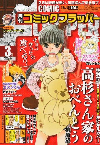 COMIC FLAPPER (コミックフラッパー) 2011年 03月号 [雑誌]