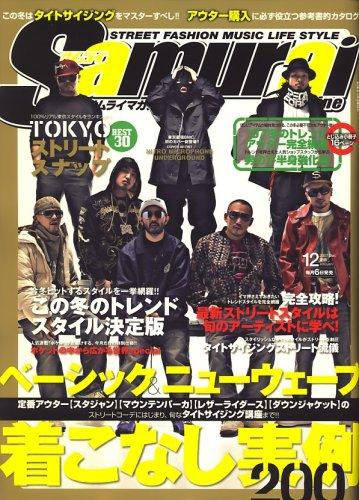 Samurai magazine (サムライ マガジン) 2007年 12月号 [雑誌]