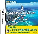 地球の歩き方DS ハワイ