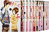 好きっていいなよ。 コミック 1-15巻セット (KC デザート)