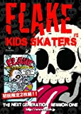 【スケートボード DVD】 FLAKE KIDS SKATERS THE NEXT GENERATION SESSION ONE + FLAKE KID'S HOW TO SKATEBOARDING [DVD]