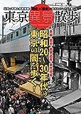東京異景散歩 昭和20~30年代の東京の闇を歩く! (タツミ ...