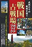 武将たちの軌跡を追う戦国古戦場ガイドブック