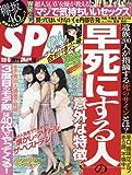 SPA!(スパ!) 2016年 11/15 号 [雑誌]