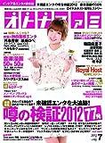 オトナファミ 2012年 7月号 [雑誌]