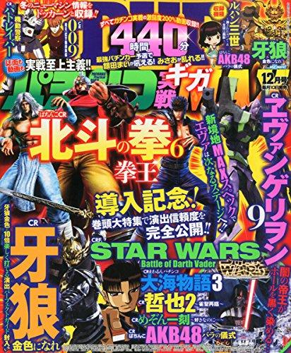パチンコ実戦ギガMAX (マックス) 2014年 12月号 [雑誌]