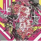 binaria/カミイロアワセ <通常盤> TVアニメ「ダンガンロンパ3-The End of 希望ヶ峰学園- 絶望編」OPテーマ