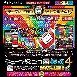 チューブ&ニコ録画4 コンプリート Mac版 [ダウンロード]