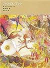 ジャングル・ブック (福音館古典童話シリーズ (23))