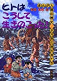 氷河期の勝利者たち (まんが人間の歴史)