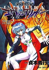 新世紀エヴァンゲリオン(3) 角川コミックス・エース