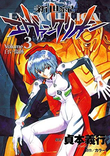 新世紀エヴァンゲリオン(3)<新世紀エヴァンゲリオン> (角川コミックス・エース)
