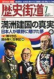 歴史街道 2012年 07月号 [雑誌]