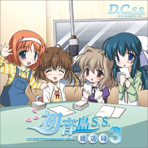 TVアニメ「D.C.S.S.~ダ・カーポ セカンドシーズン~」ラジオCD 初音島放送局S.S.3