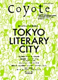 Coyote 特別編集号 2013 ◆ TOKYO LITERARY CITY