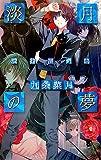 淡月の夢 (C・NovelsFantasia く 2-3 魂葬屋奇談)
