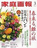 家庭画報 2011年 03月号 [雑誌]