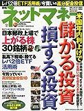ネットマネー 2015年 11 月号 [雑誌]