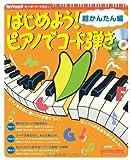 キーボード・マガジン はじめよう!ピアノでコード弾き 超かんたん編 (CD付き)