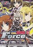 魔法戦記リリカルなのはForce (3) (角川コミックス・エース 247-5)