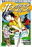 花?の高校女子ゴルフ部 2巻 (ニチブンコミックス)