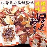 珍味) ほっきおどり 110g 味付きホッキ貝の珍味