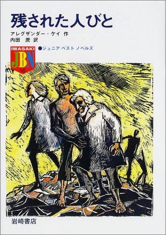 残された人びと (ジュニア・ベスト・ノベルズ (16))