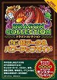 ドラゴンコレクション公式 超データ&パワーアップガイド (講談社MOOK)