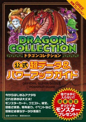 ドラゴンコレクション公式超データ&パワーアップガイド