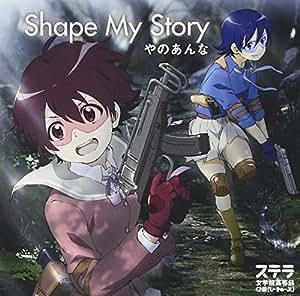 TVアニメ「ステラ女学院高等科C3部(しーきゅーぶ)」オープニングテーマ Shape My Story