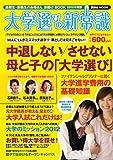 大学選びの新常識 2012年度版 (講談社 Mook(J))