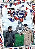 小野友樹のオノパラ! ファンディスク in Paris I-un- [DVD]