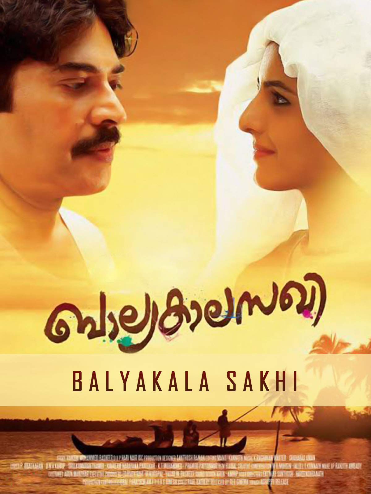 Balyakalasakhi on Amazon Prime Video UK