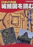 日本の名城城絵図を読む—絵図と空撮で一望する城と城下町 (別冊歴史読本 (91))